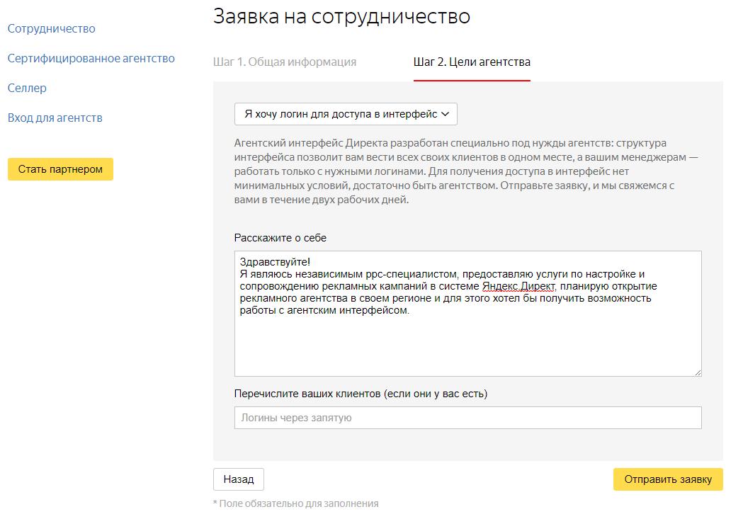 Заявка на сотрудничество Яндекс