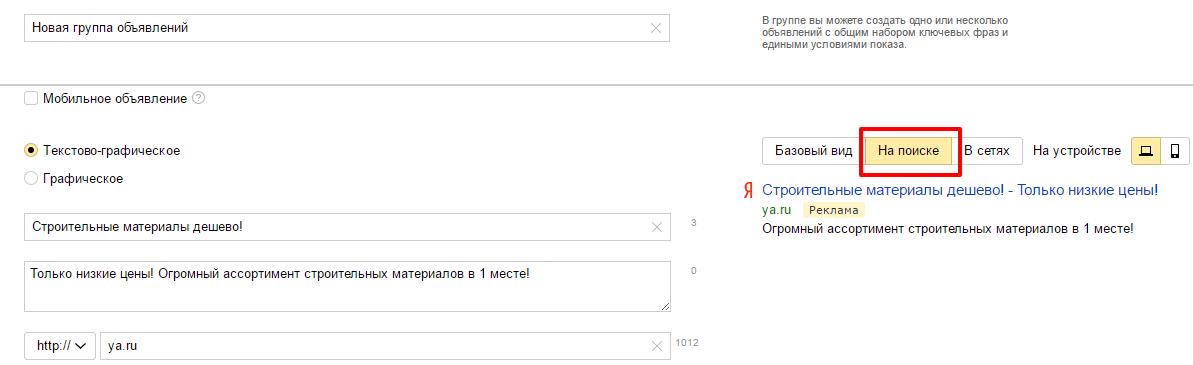 Как сделать заголовок в 56 символов в директе