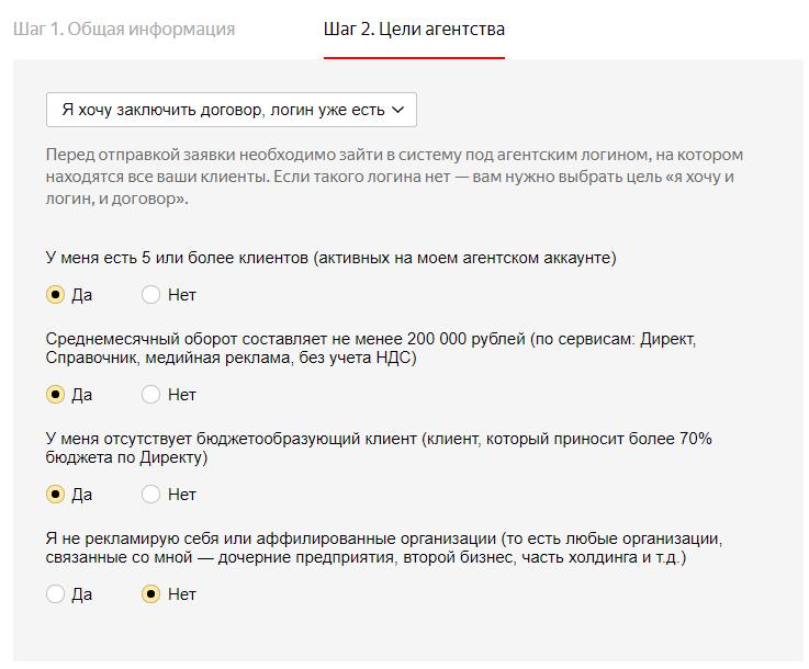 Агентский договор яндекс директ настройка браузеров скрытие рекламы ucoz