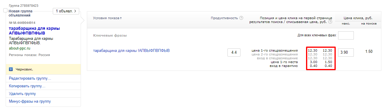 Проверка кармы домена в Директе